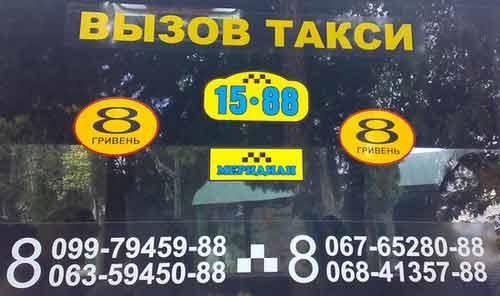 Такси южного берега Крыма пользуються услугами 4-х операторов